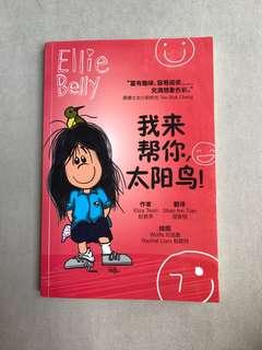 Ellie Belly - Berries P2 Reader