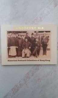 香港歷史明信片(第二集)