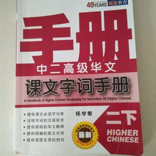 Higher Chinese Vocab