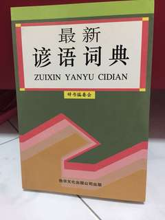 Chinese Idioms Book