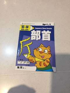 Write & Learn- Components of Chinese Characters for Age 4-5