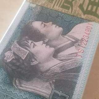 人民幣二角卷一百連張