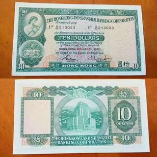 直版香港上海匯豐銀行細號10元紙幣