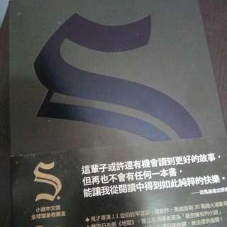 S 小說中文版
