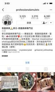 泰國佛牌佛像【特惠供金】若客人想觀看更多聖物,請跟蹤這Instagram 專頁,每天更新聖物😊