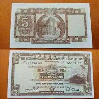 香港上海匯豐銀行 5 元紙幣