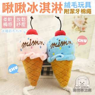 啾啾冰淇淋棉繩絨毛玩具 附棉繩潔牙玩具 狗絨毛玩具 寵物玩具 貓玩具 舒壓 放鬆 棉繩 繩結 潔牙