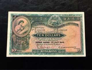1949年 滙豐十元 大棉胎