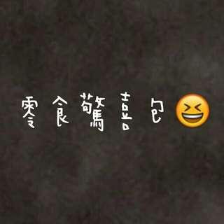🚚 零食驚喜包♥