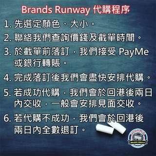 Brands Runway 代購程序