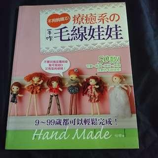 DIY Handmade Wool doll figurine 手作毛线娃娃