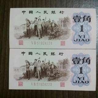 第三版 人民币 红两罗凸版  2Run ~AU~