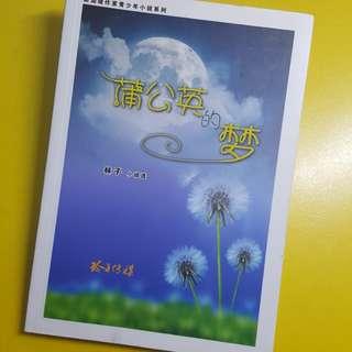 🍃《蒲公英的梦》 Chinese Short Stories