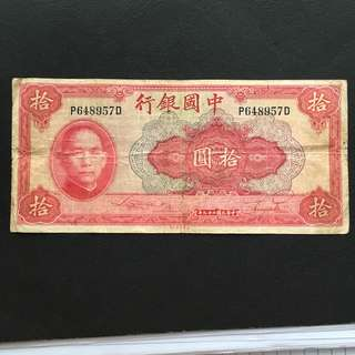 Bank of China 1940 Sun Yat Sen 10 Yuan