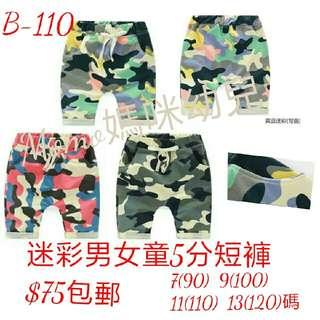 B-110男女童迷彩5分短褲 7-13碼