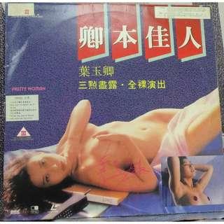 {CD 藏珍舖} 葉玉卿 ~ 卿本佳人 LD