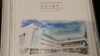 常住の親苑へ shinnyo 讃歌 music CD
