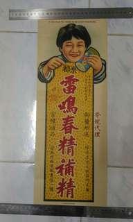 舊香港雷鳴春海報