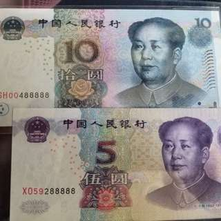 人民幣双冠尾五條八88888十元及五元各一張