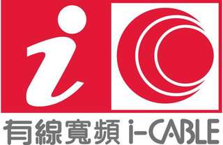 I-CABLE上網💻電影🎬娛樂🍿體育⚽️財經📈