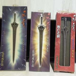 """风云天下 4"""" 配剑 之 (败亡之剑) 非卖品"""