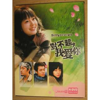 对不起,我爱你 Sorry, I Love You Korean Drama Original DVD ( 4 pcs set )