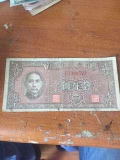 中央銀行一千$