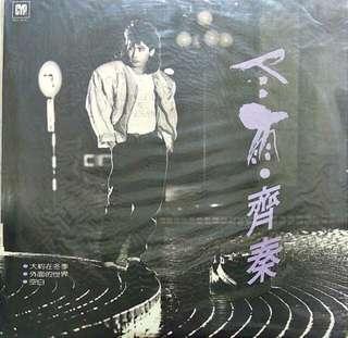 齊秦,大約在冬季,黑膠唱片。