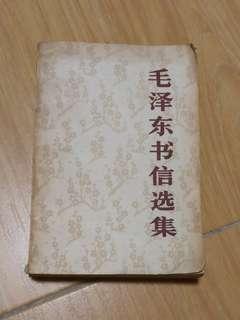 毛澤東書信選集(簡)