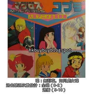 黑膠唱片人氣動画主題歌集:IQ博士、超時空要塞、精靈小咪咪、六神合體 Popular anime theme songs collection LP