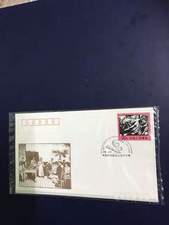 China stamp JF31 as in Pictures