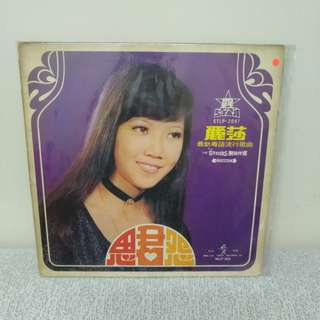 麗莎lp黑膠唱片 最新粵語流行曲