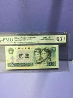 China notes 2yuan