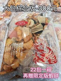 🚚 名古屋故里蝦餅