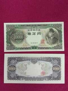 Japan 10000 Yen 1958 issue