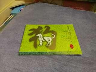 Hong kong post stamp 香港郵政郵票套摺歲之丙戌狗年樣本票小型張year of the dog specimen