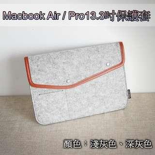 《D11》Apple Macbook Air/Pro 13吋 磁扣電腦包 內膽包 皮套 羊毛氈保護套 淺灰色 深灰色