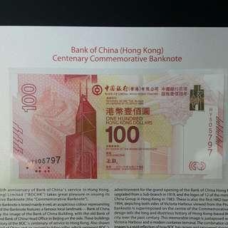中銀百年紀念鈔(華)靓号码HY505797
