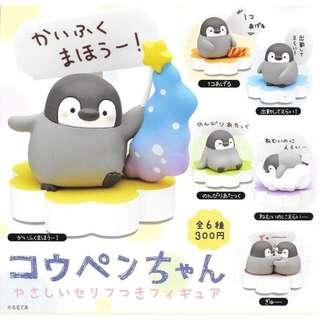 🚚 元氣企鵝 正能量企鵝 兔丸企鵝 扭蛋 轉蛋 食玩