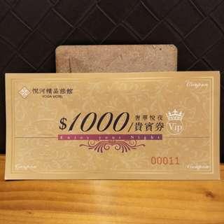 🏡台中悅河精品旅館  貴賓折價券 $1000元