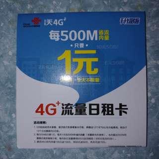 深圳聯通4G+流量日租咭,買家需到深圳聯通實名方可使用。