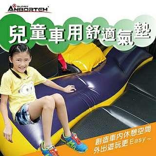 《安伯特》兒童車用舒適安全氣墊(魔術大空間車中床)兒童防墜氣墊/露營床/充氣床