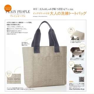 日本雜誌 大人流行手帖 附贈 PLAIN PEOPLE 灰色 帆布托特包 單肩包 帆布袋 帆布包 手提包 手提袋 購物袋