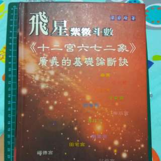 Zi wei duo shu chinese book