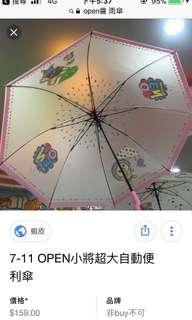 🚚 Open醬超大雨傘