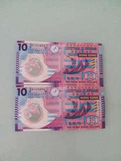 中銀10蚊膠鈔全新靚號碼888