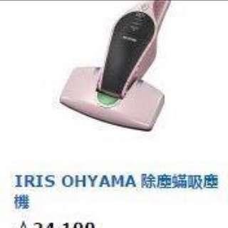 Iris Ohyama 除蟎吸塵機