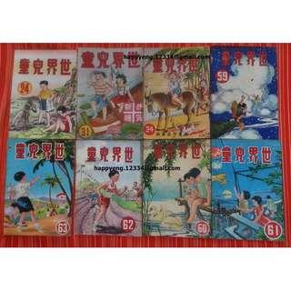 1951年至1958年 史上最古老最早期的兒童漫畫之一 非常珍稀 每本封面絕對富有當代色彩的藝術鑒賞價值