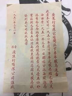 1951年廣生行股息通告