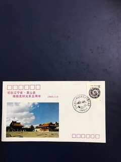 China stamp JF21 as in Pictures